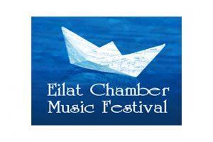פסטיבל אילת הבינלאומי למוסיקה קאמרית - Photo by: eilat-festival.co.il