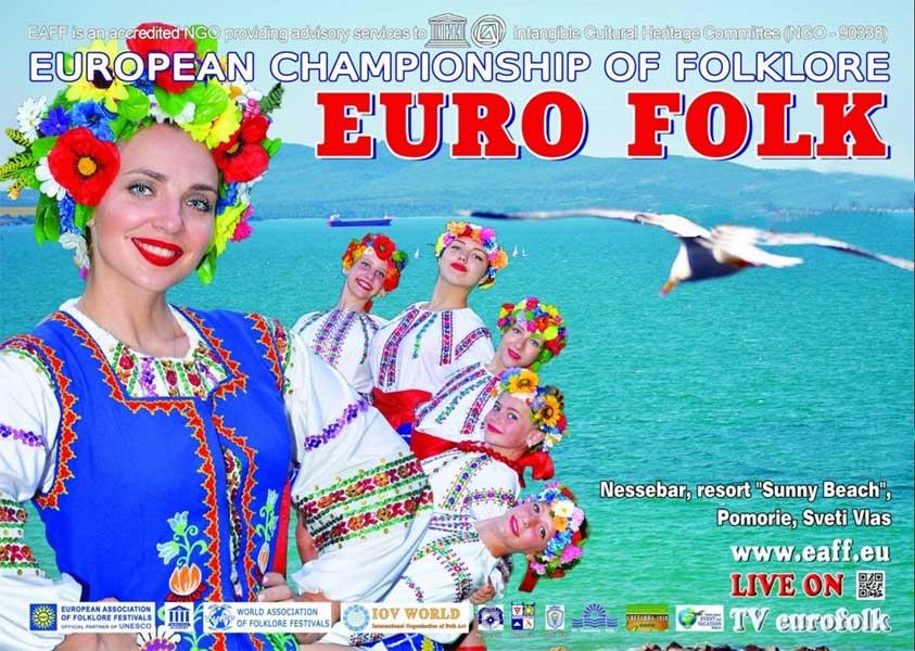 אליפות אירופה בשירה ומחול עממי - צילום: eurofolk.com