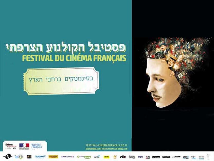 כרזת פסטיבל הקולנוע הצרפתי - צילום: פסטיבל הקולנוע הצרפתי