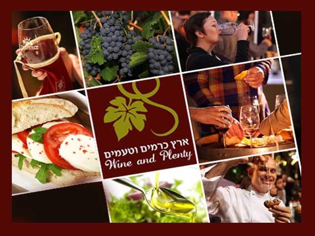 פסטיבל היין ארץ כרמים וטעמים - צילום: www.carmelim.org.il