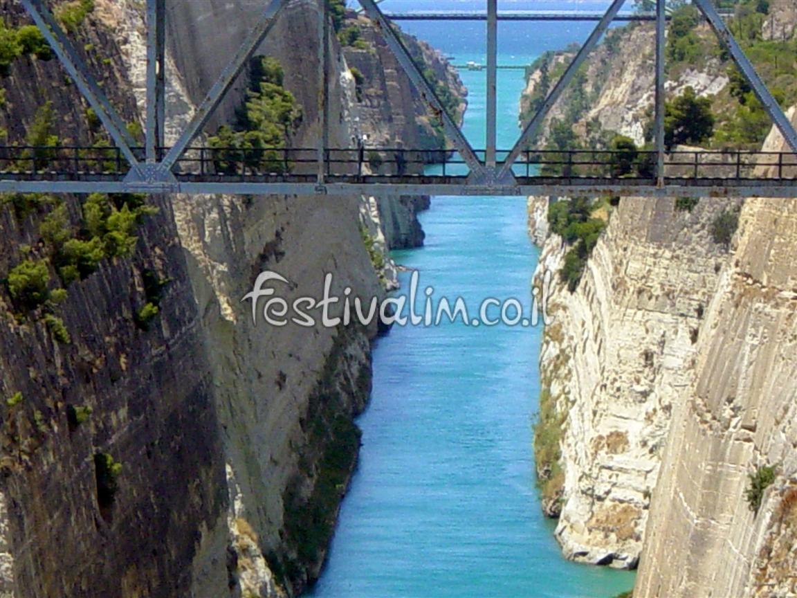 יוון  תעלת קורינטוס - צילום באדיבות: © CarniFest Online