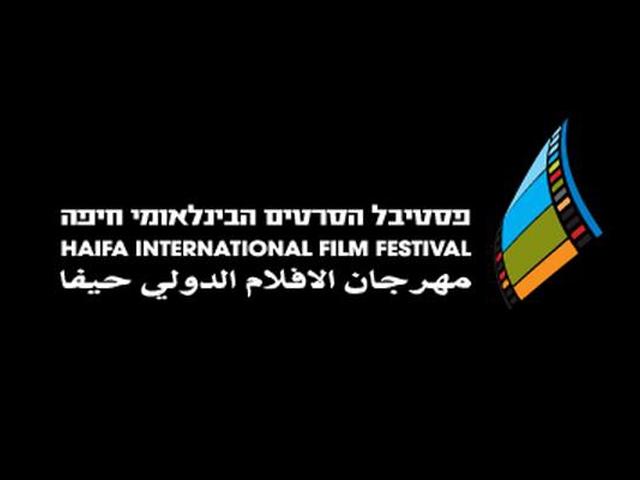 פסטיבל הסרטים הבינלאומי בחיפה - כרזת