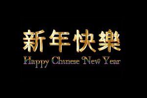 ברכת שנה טובה לשנה הסינית החדשה - צילום: Gordon Johnson (via-pixabay.com)