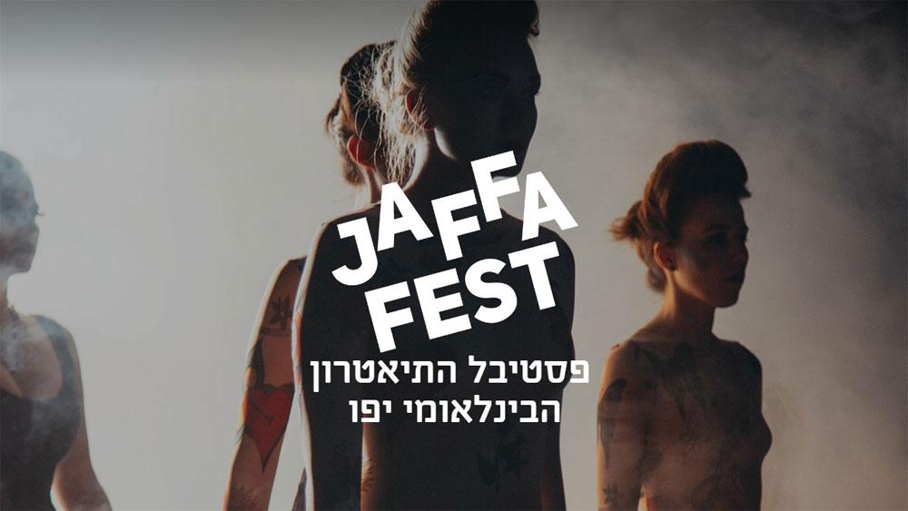 פסטיבל התיאטרון הבינלאומי יפו - צילום: www.jaffafest.com