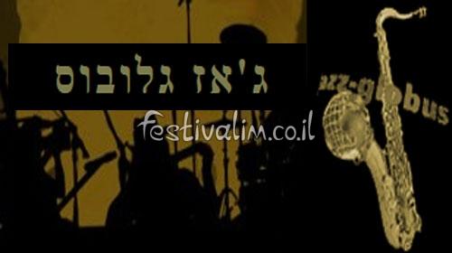 פסטיבל ג'אז גלובוס  - Photo by: www jazzglobus.com