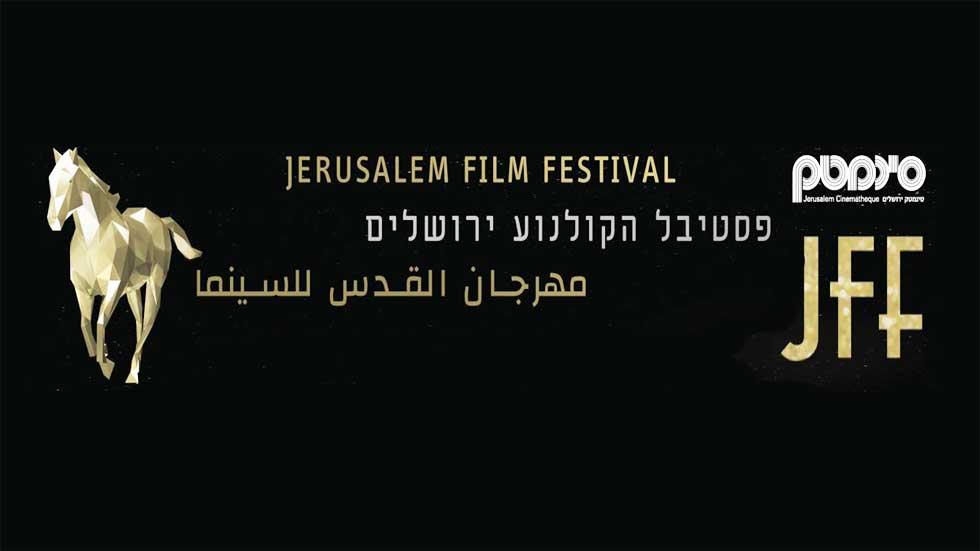 צילום: www.jff.org.il