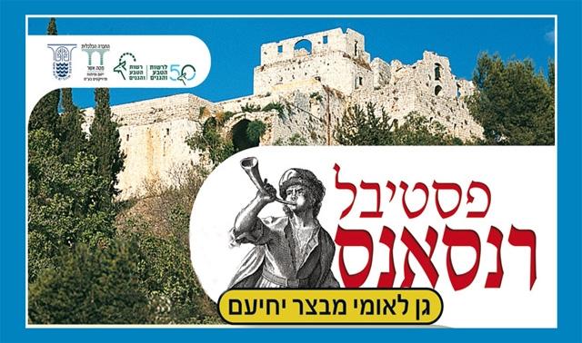 לוגו של פסטיבל רנסאנס - במבצר יחיעם - צילום רשות הטבע והגנים