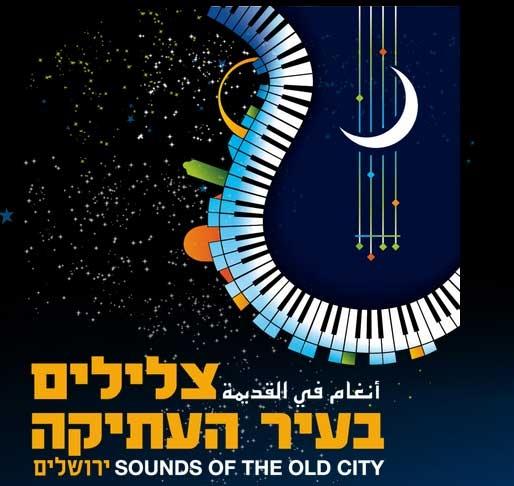 לוגו - צלילים בעיר העתיקה - Photo by: www.sounds-of-jerusalem.org.il
