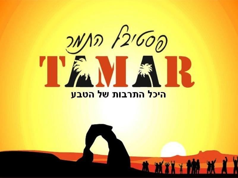 פסטיבל התמר - www.tamarfestival.com