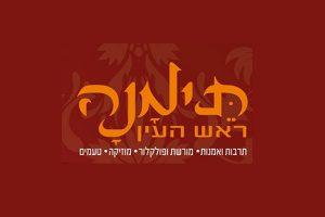 כרזת פסטיבל תימנה ראש העין - צילום: www.rosh-haayin.muni.il