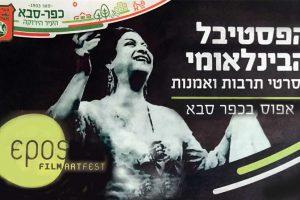 הפסטיבל הבינלאומי לסרטי תרבות ואמנות - צילום: tarbut.kfar-saba.muni.il