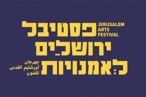 צילום: jerusalemarts.co.il