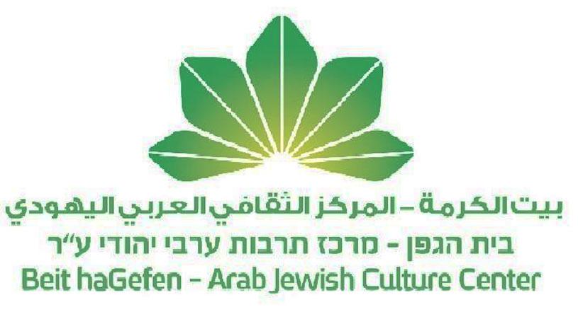 צילום: www.beit-hagefen.com