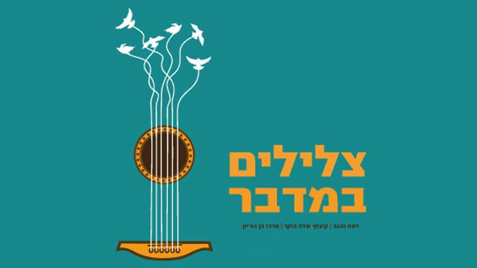 צילום: www.tzlilimbamidbar.co.il